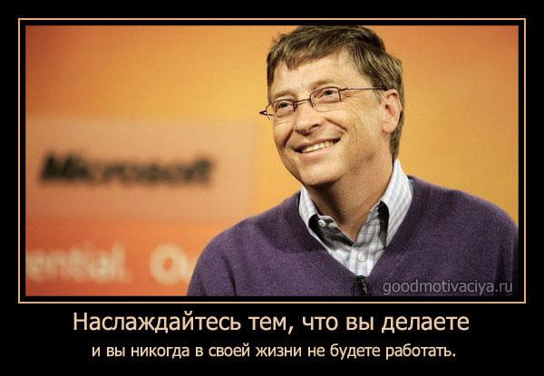 Билл Гейтс: секреты и откровения жизни